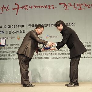2014 대한민국 커뮤니케이션 대상