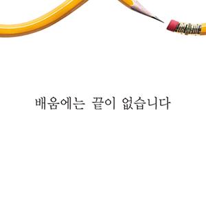 수성대학교 평생교육원