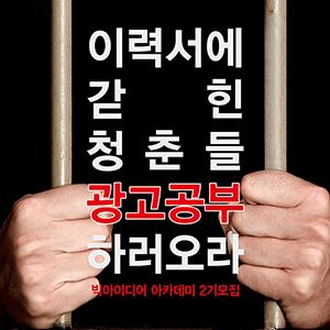 이력서 감옥