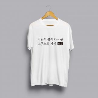 김광석 거리 티셔츠 캠페인