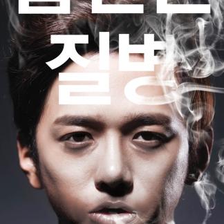 흡연은 질병, 치료는 금연