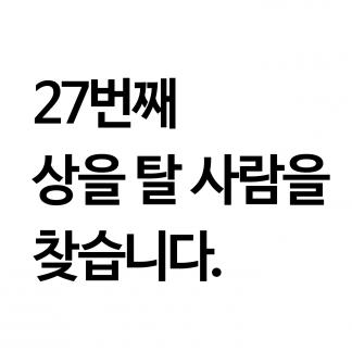 빅아이디어 아카데미 3기 모집
