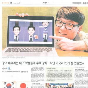 매일신문 인터뷰