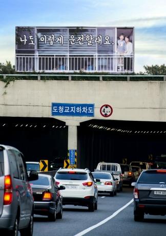 도로교통안전 조형물