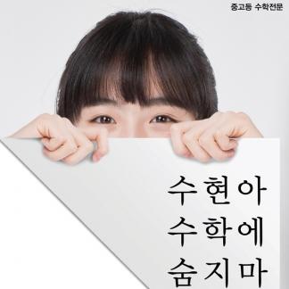 10점 스터디 학원 광고