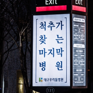 우리들병원 광고카피