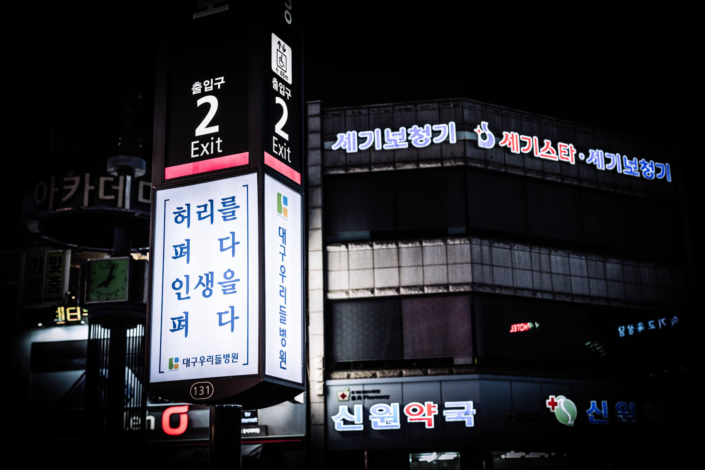 척추병원광고_빅아이디어연구소