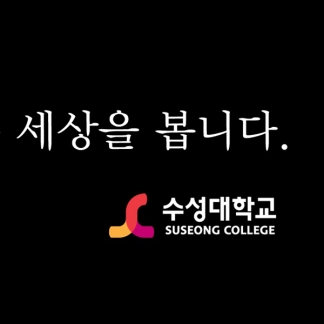 수성대학교 지면광고