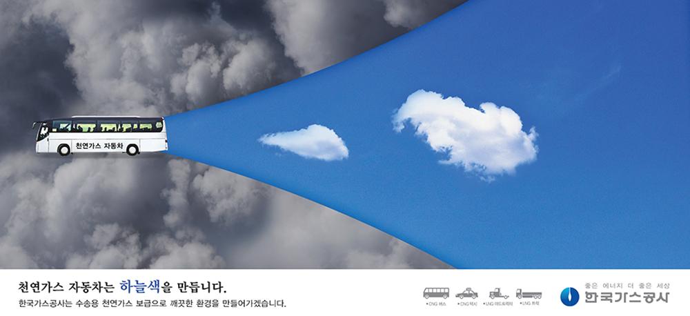 한국가스공사 지면광고_빅아이디어연구소