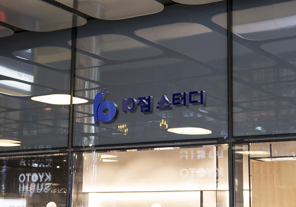 경산학원간판_빅아이디어연구소