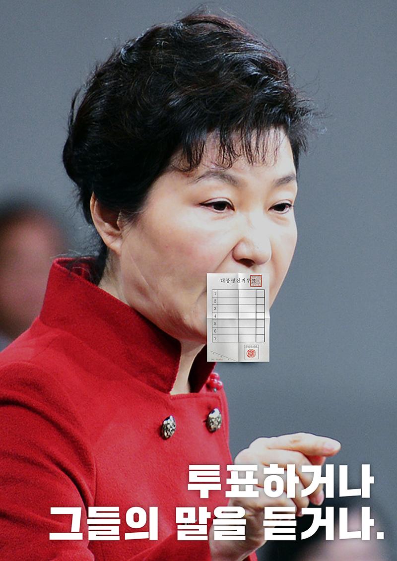 박근혜 투표장려광고_빅아이디어연구소