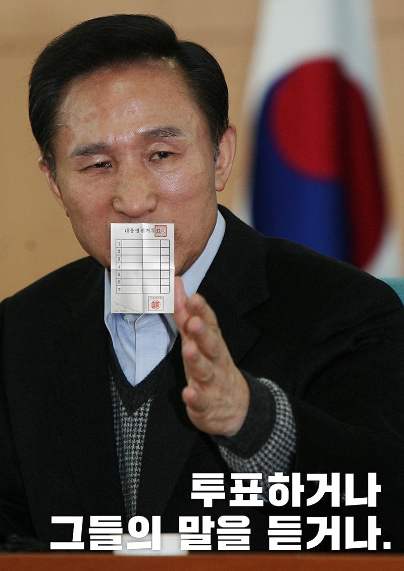 이명박 투표장려광고_빅아이디어연구소