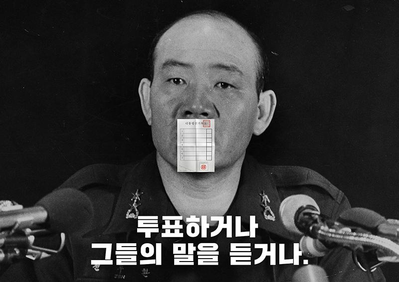전두환 투표장려광고_빅아이디어연구소