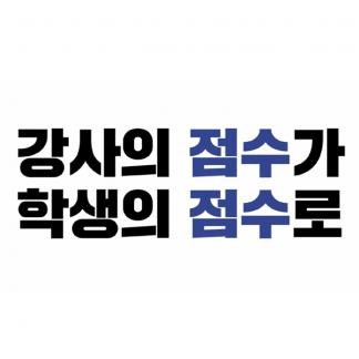 YBM 어학원 광고
