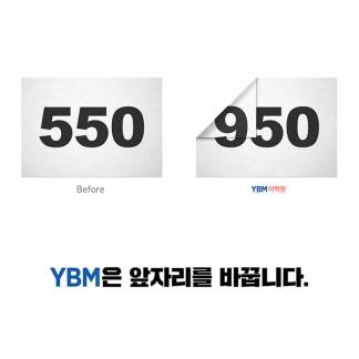 YBM어학원 광고