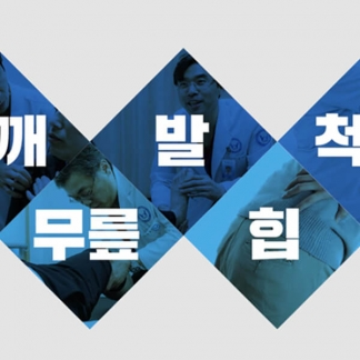 W병원 동영상 광고 '관절편'