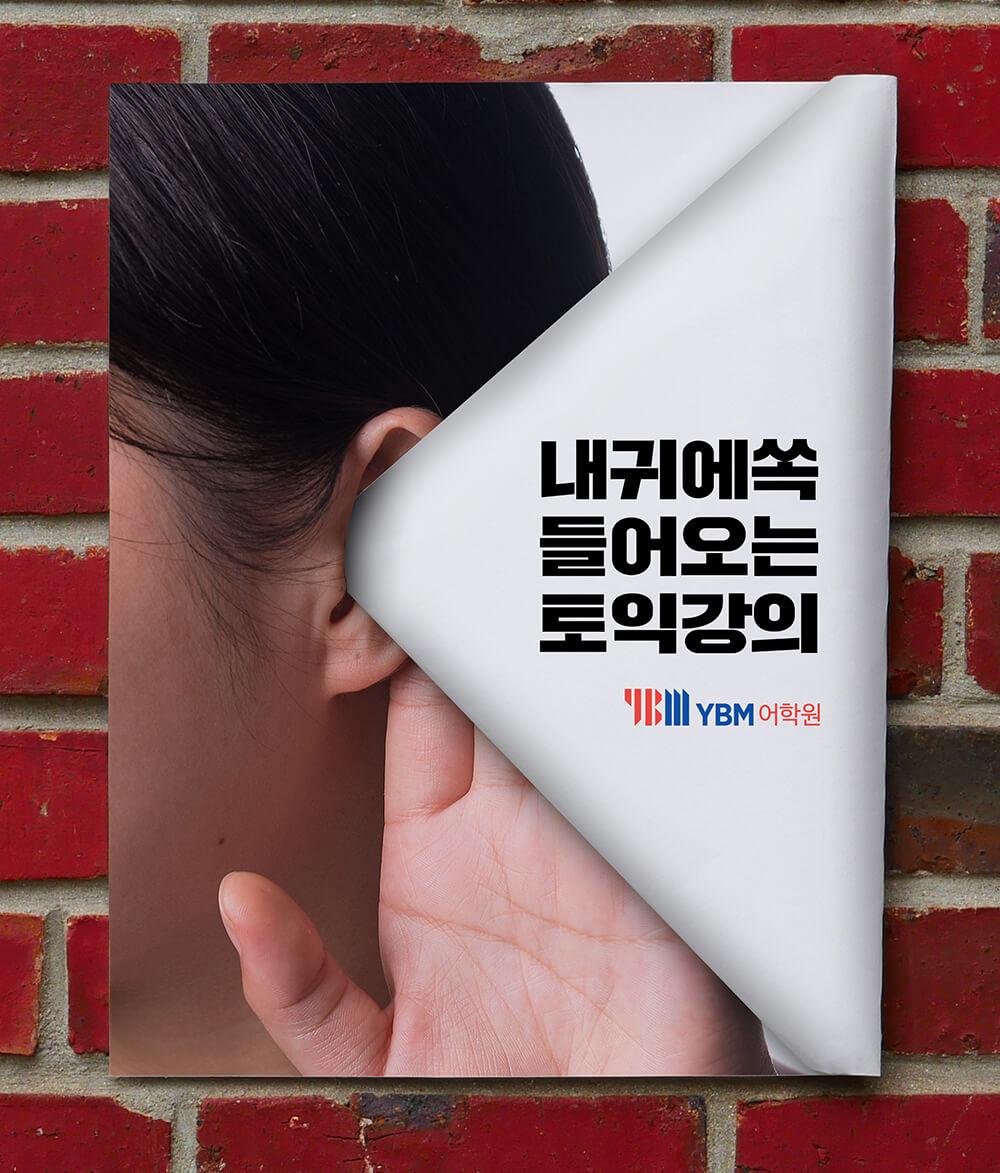 YBM어학원 광고_빅아이디어연구소