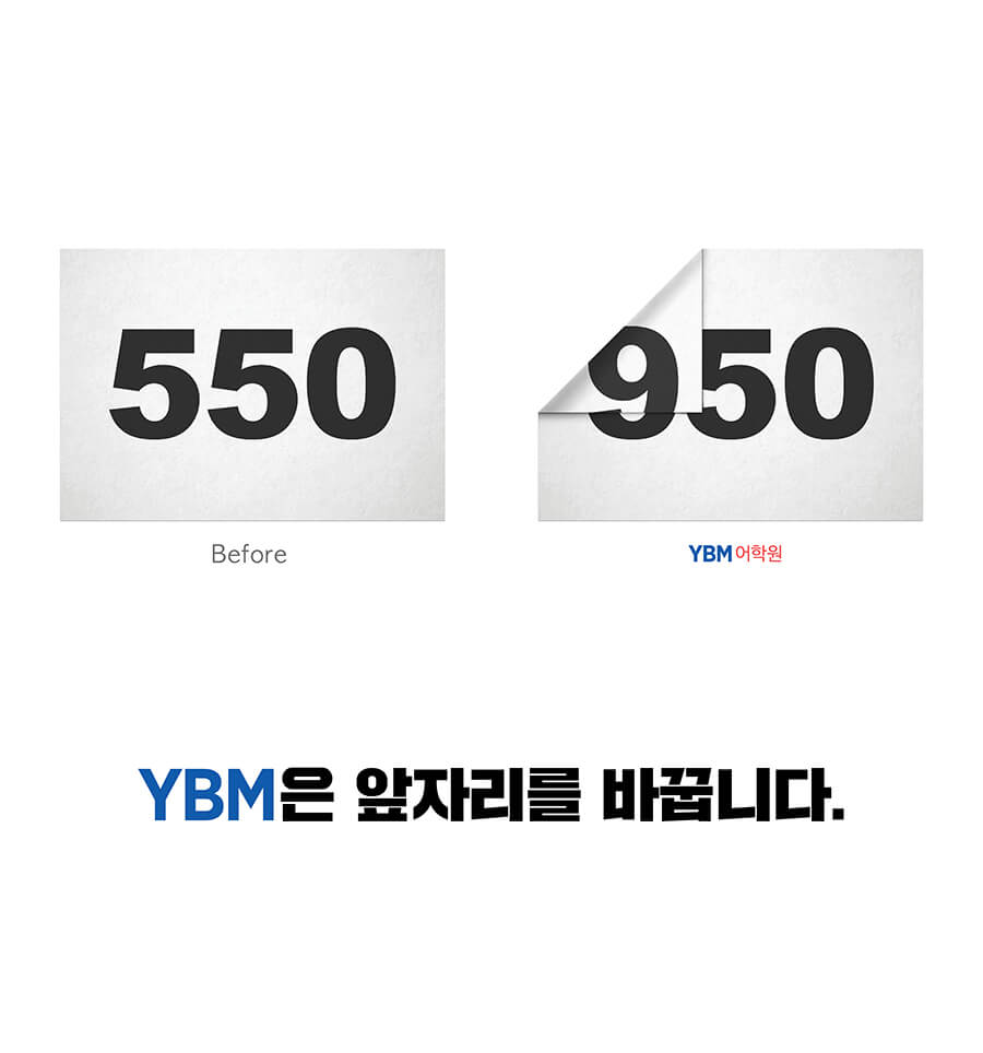 YBM 어학원 광고_빅아이디어연구소