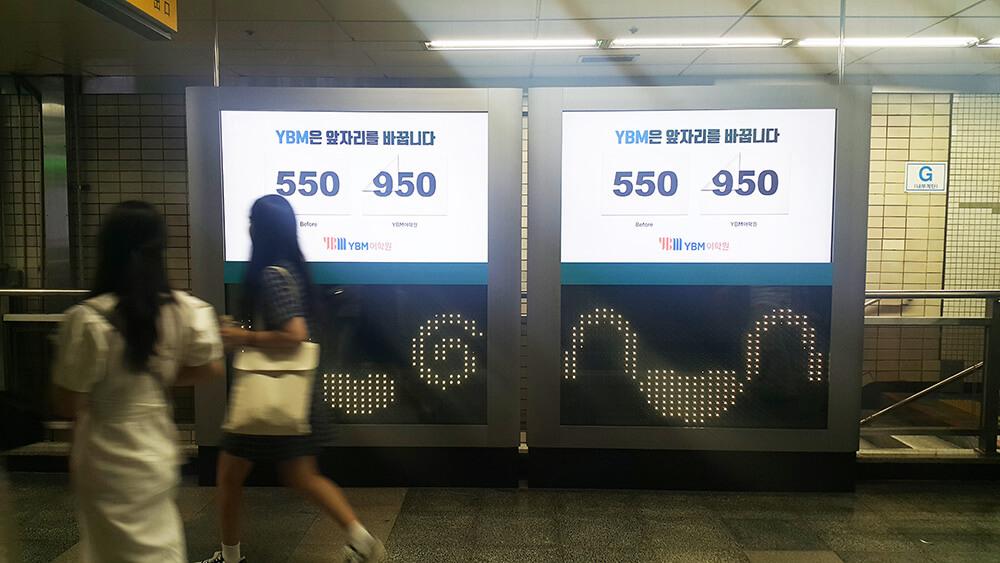 YBM_빅아이디어연구소 광고
