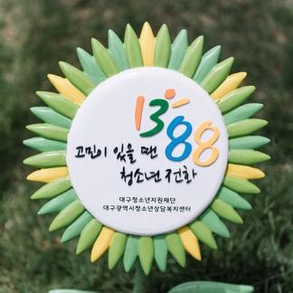 1388 청소년상담전화_228공원