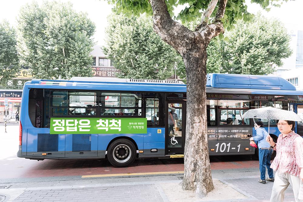 정답은척척_빅아이디어연구소