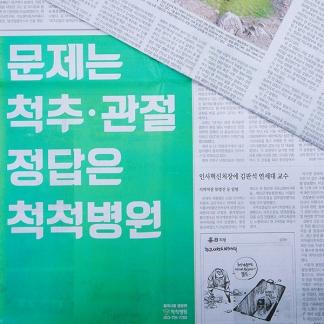 척척병원 신문지면광고