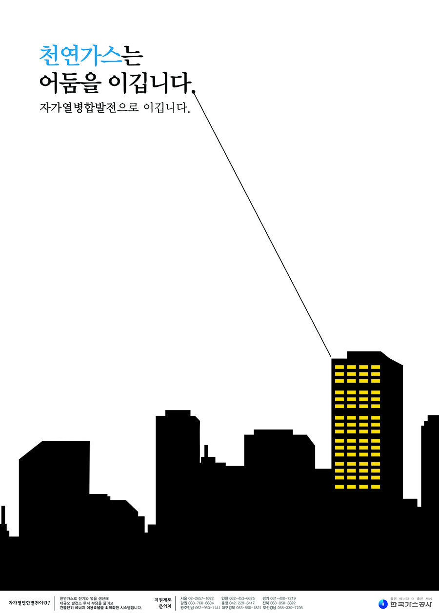 한국가스공사광고_빅아이디어연구소