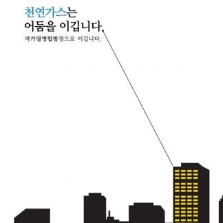 한국가스공사_자가열병합발전