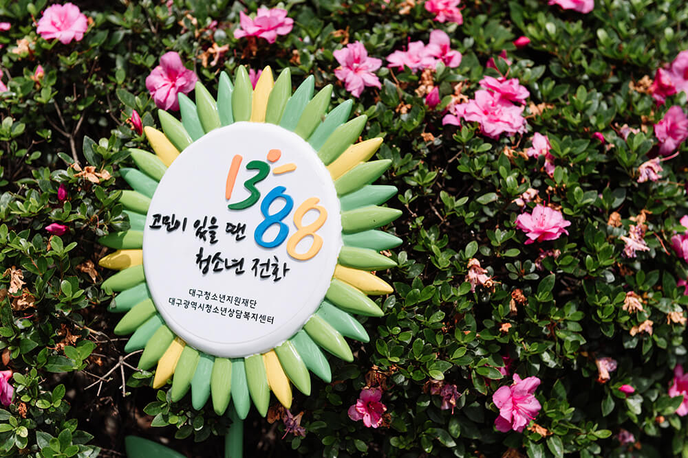1388청소년상담전화_빅아이디어연구소