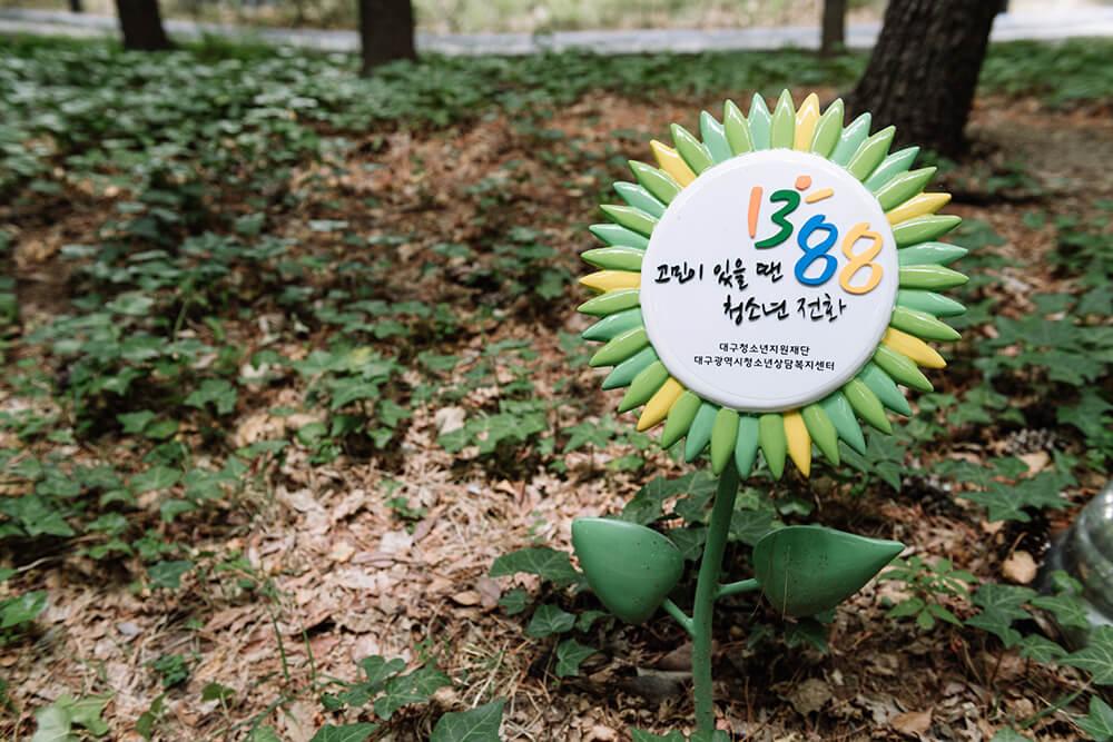 1388 청소년상담센터_빅아이디어연구소