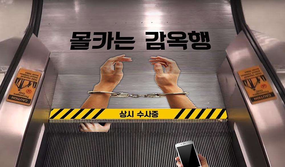 몰카 광고_빅아이디어연구소