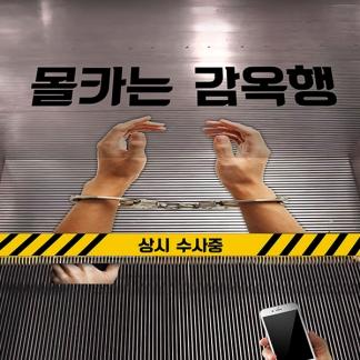 몰카 예방 광고
