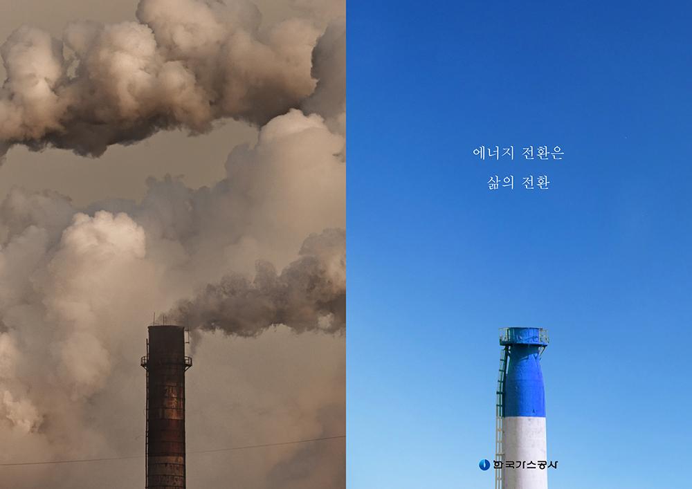에너지 전환 광고_빅아이디어