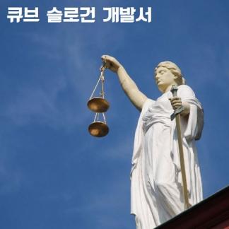 법무법인 큐브 슬로건 개발