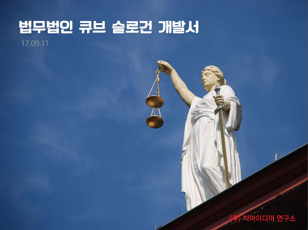 1.법무법인 큐브 슬로건