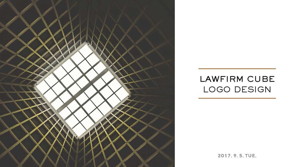 1. 법무법인 큐브 로고 디자인