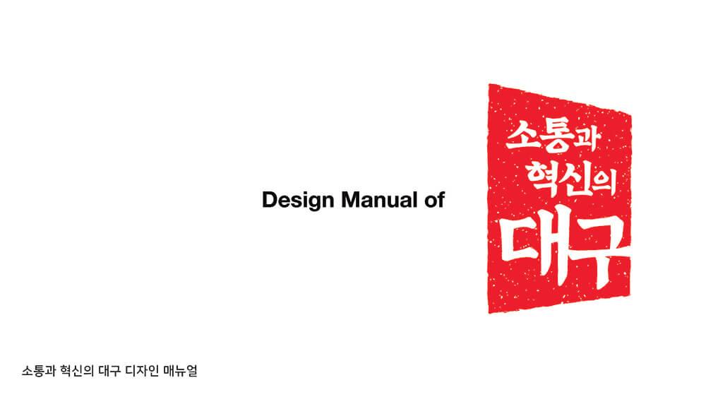 1. 소통과 혁신의 대구 로고