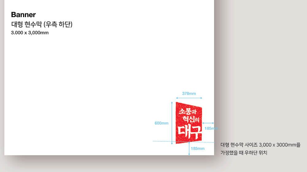 10. 소통과 혁신의 대구 브랜드 로고