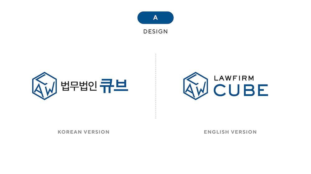 3. 법무법인 큐브 브랜드 로고