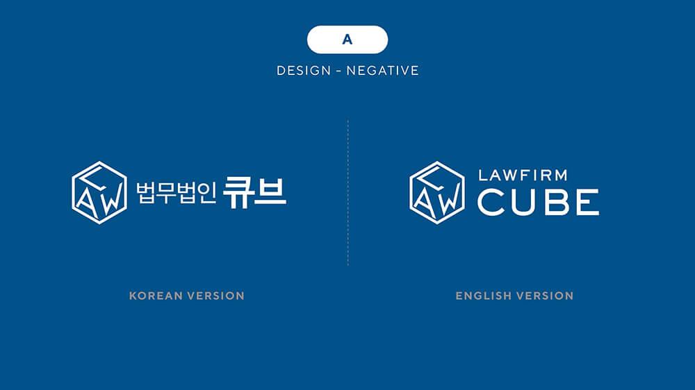 4. 법률사무소 큐브 CI 개발