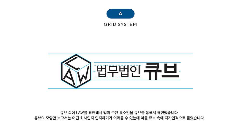 5. 법무법인 큐브 로고 디자인