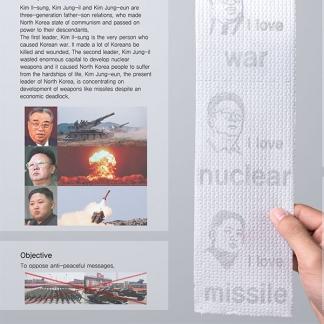 핵무기 반대 화장지 디자인