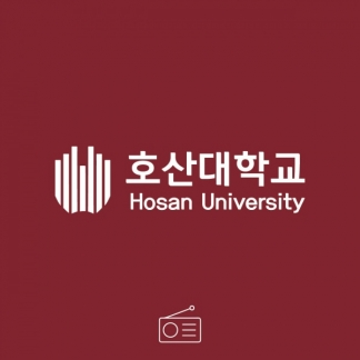 호산대학교 라디오 광고