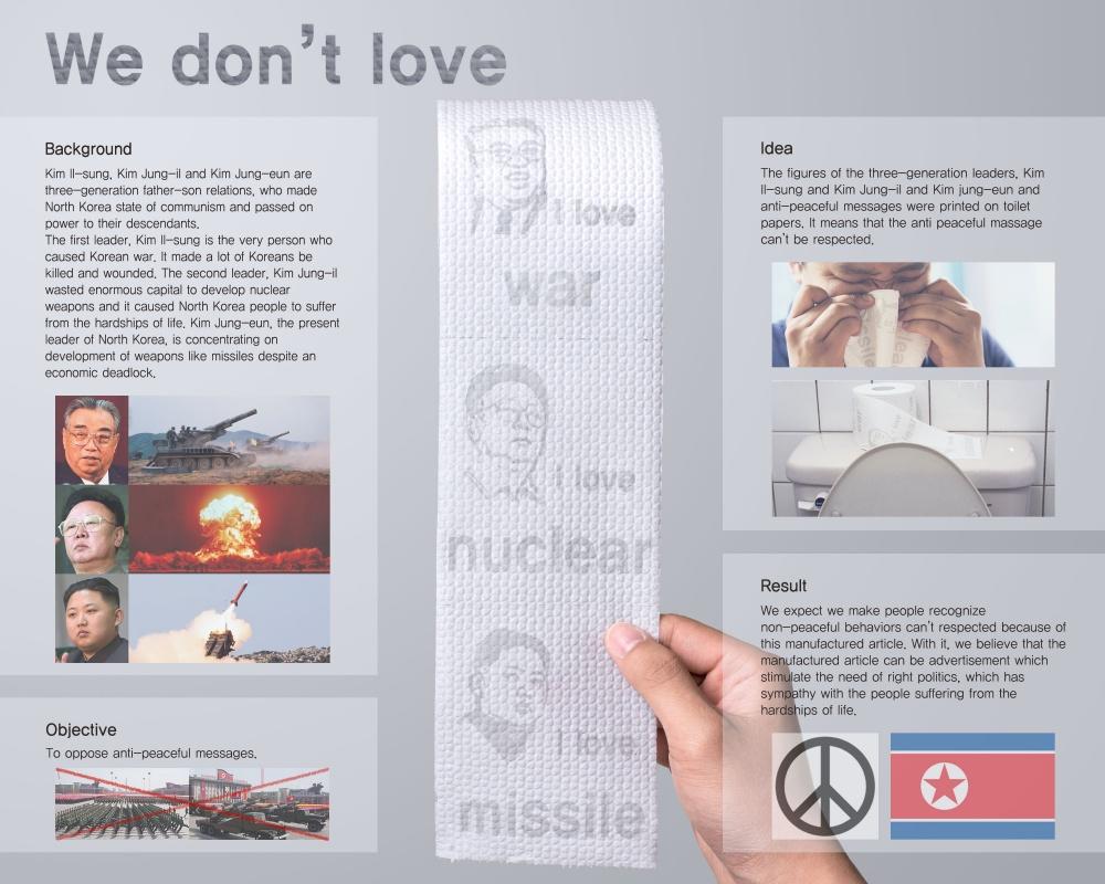 핵반대 화장지 디자인