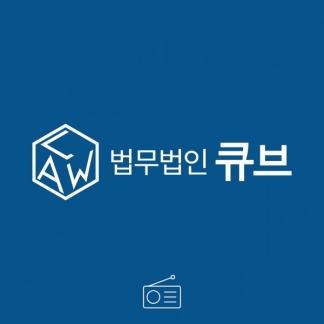 김병수 변호사 라디오 광고