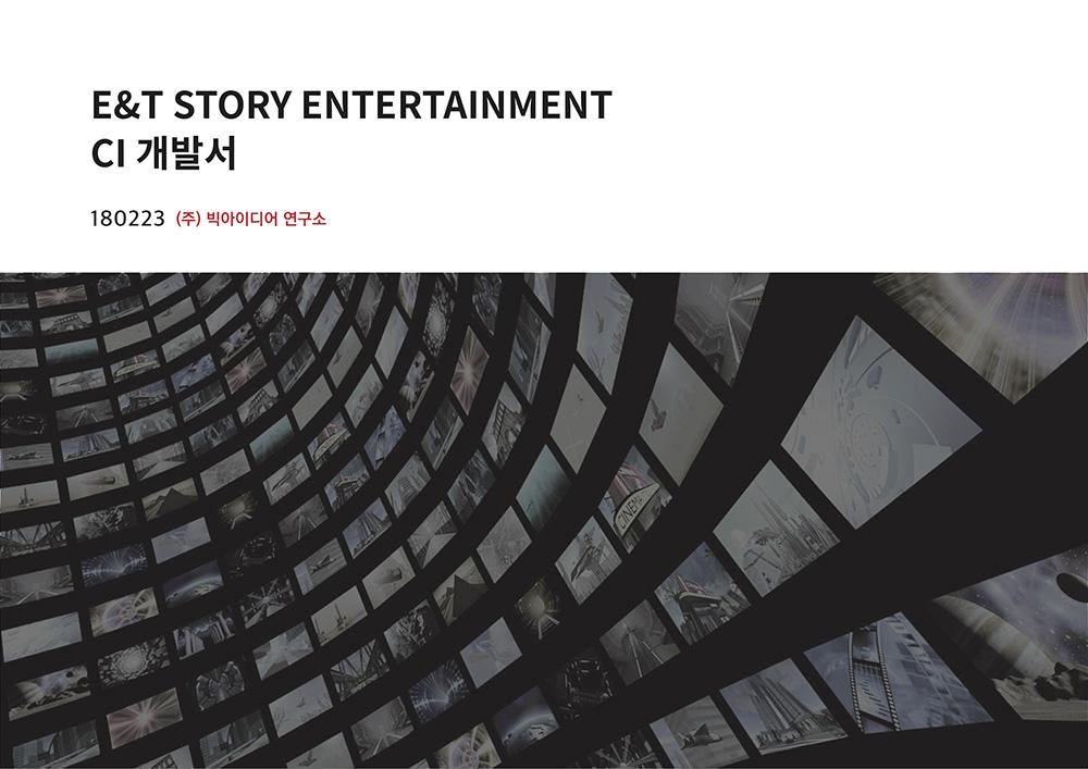 연예기획사CI개발_빅아이디어연구소