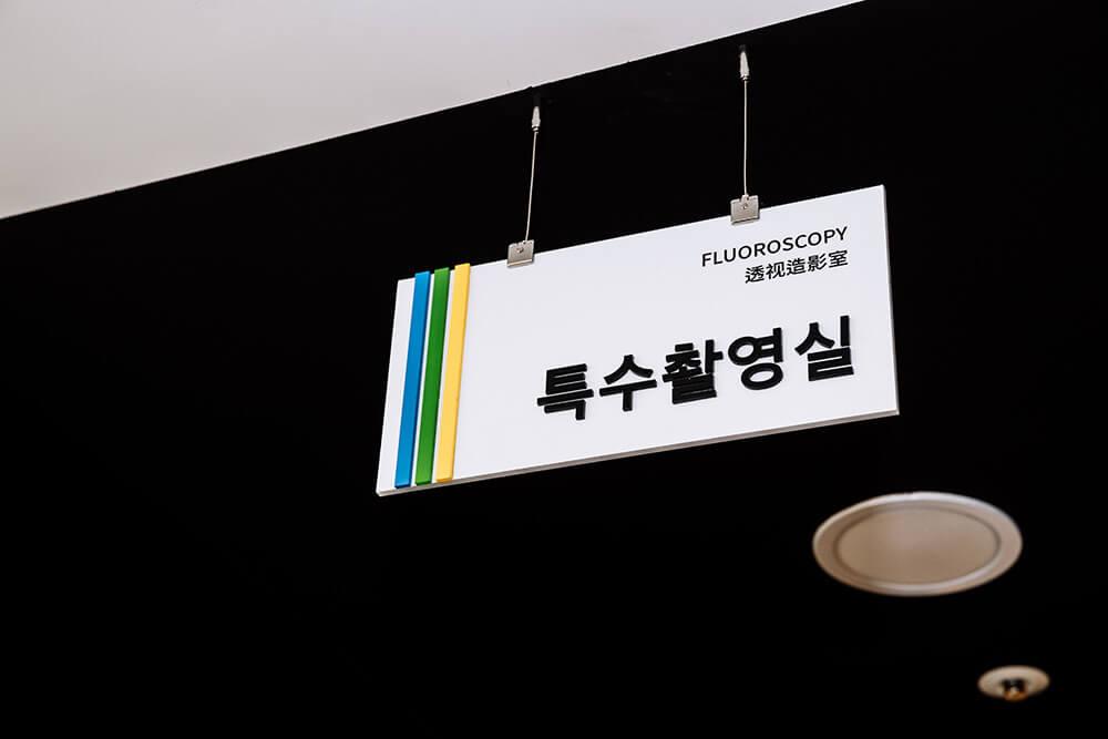 SM영상의학과_로고병원_빅아이디어연구소