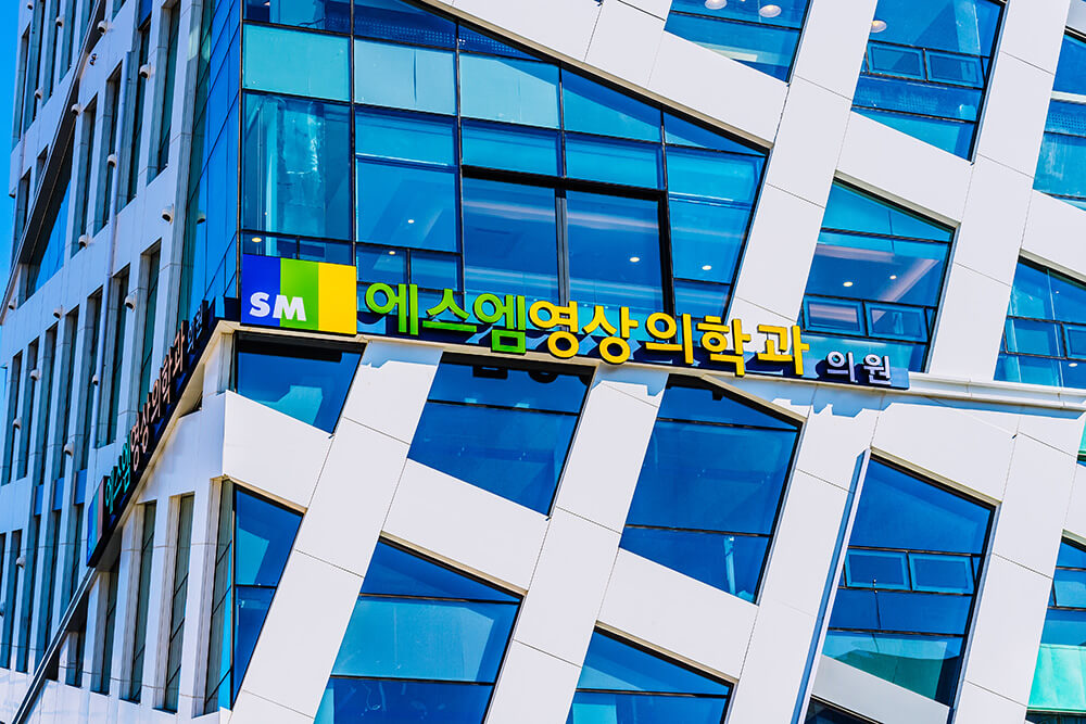 SM영상의학과_빅아이디어연구소