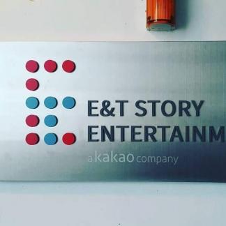 E&T 스토리 엔터테인먼트 사인물 디자인