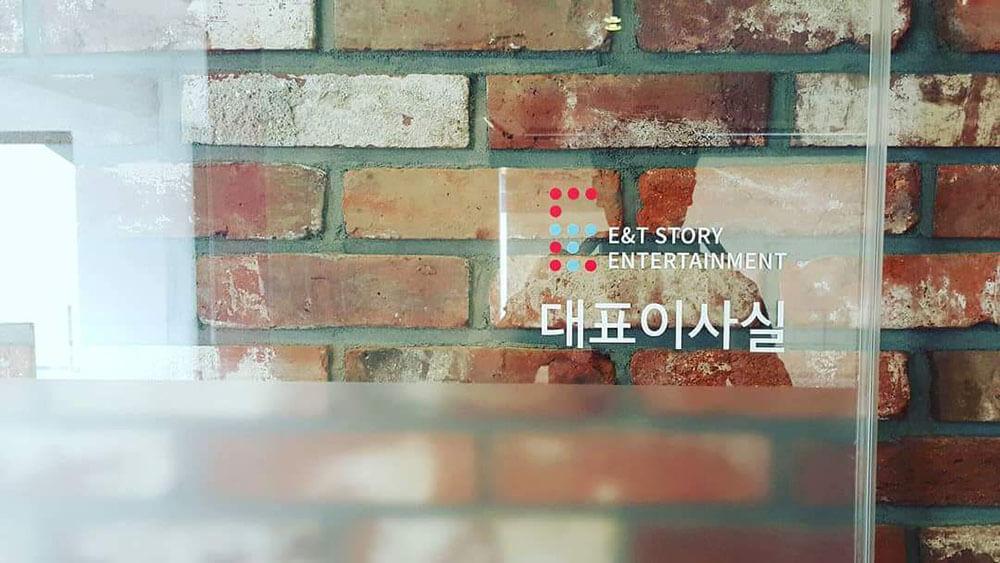 E&T STORY ENTERTAINMENT_빅아이디어연구소